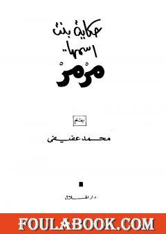 حكاية بنت اسمها مرمر
