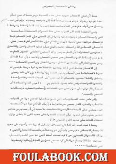 رهان الاندماج العربي