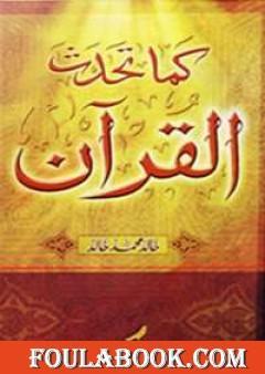 كما تحدث القرآن