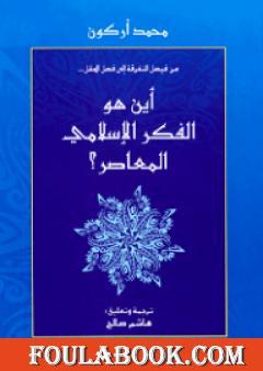 أين هو الفكر الإسلامي المعاصر ؟