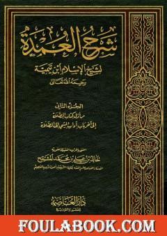 شرح العمدة في الفقه - كتاب الصلاة