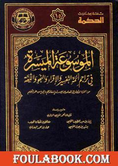 الموسوعة الميسرة في تراجم أئمة التفسير والإقراء والنحو واللغة