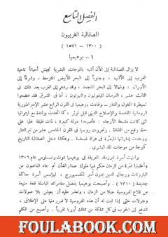 قصة الحضارة 23 - المجلد السادس - ج2: الإصلاح الديني