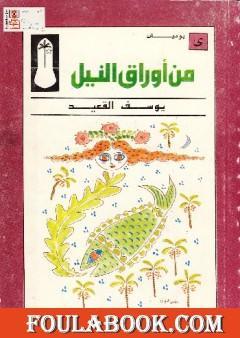 من أوراق النيل