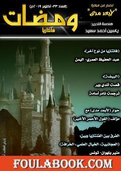 ومضات 33 - فانتازيا