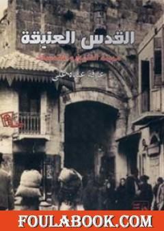 القدس العتيقة - مدينة التاريخ والمقدسات