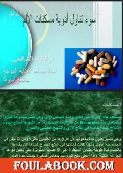 سوء تناول أدوية مسكنات الالم
