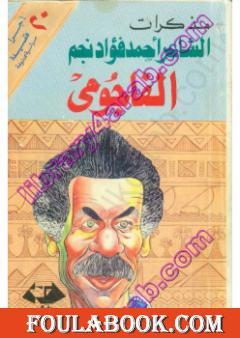 مذكرات الشاعر أحمد فؤاد نجم - الفاجومي
