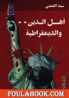 أهل الدين والديمقراطية