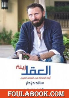 العقل زينة: أزمة الحداثة في الوطن العربي
