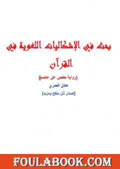 بحث في الإشكاليات اللغوية في القرآن