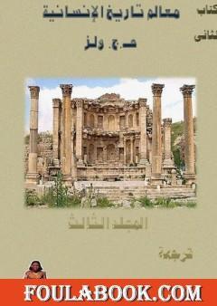 معالم تاريخ الإنسانية - المجلد الثالث