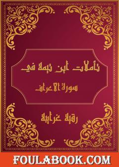 تأملات شيخ الاسلام ابن تيمية في القرآن الكريم سورة الأعراف