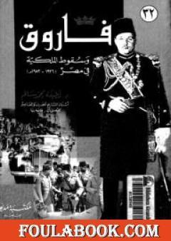 فاروق وسقوط الملكية في مصر 1936 -1952
