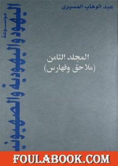 موسوعة اليهود واليهودية والصهيونية - المجلد الثامن - ملاحق وفهارس