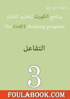برنامج الكورت لتعليم التفكير: التفاعل