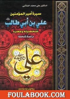 سيرة أمير المؤمنين علي بن أبي طالب
