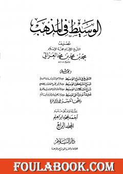 الوسيط في المذهب - المجلد الرابع