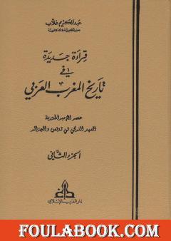 قراءة جديدة في تاريخ المغرب العربي - الجزء الثاني