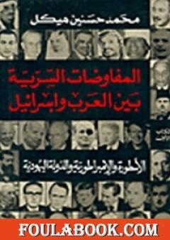 المفاوضات السرية بين العرب وإسرائيل - مجلد 1