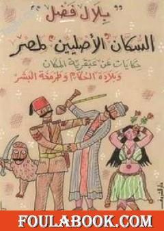 السكان الأصليين لمصر
