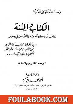 الكتاب والسنة يجب أن يكونا مصدر القوانين في مصر، ومعه: الشرع واللغة