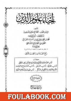 إحياء علوم الدين - المجلد الرابع