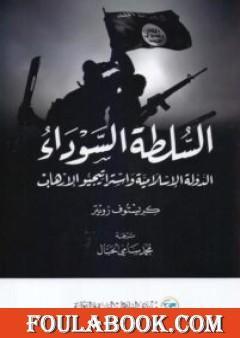 السلطة السوداء - الدولة الإسلامية واستراتيجيو الإرهاب
