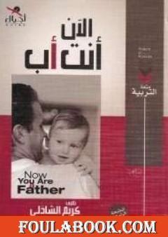 الآن أنت أب