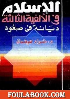 الإسلام فى الألفية الثالثة: ديانة في صعود