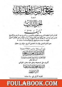 مجموعة الرسائل والمسائل النجدية - المجلد الثالث