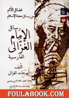 فضائل الأنام من رسائل حجة الإسلام - رسائل الإمام الغزالي الفارسية