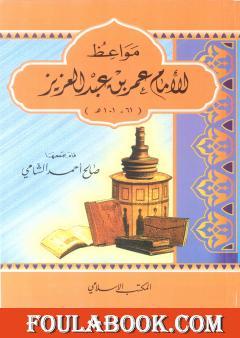 مواعظ الإمام عمر بن عبد العزيز