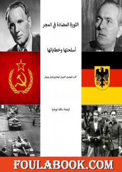 الثورة المُضادة في المَجَر عام  1956 - خطاباتها وأسلحتها