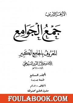 جمع الجوامع المعروف بالجامع الكبير - المجلد السابع