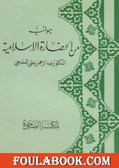 جوانب من الحضارة الإسلامية