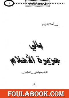 بالي جزيرة الأحلام - إلمامة وحديث عن المسلمين