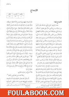 موسوعة نضرة النعيم في أخلاق الرسول الكريم صلى الله عليه وسلم - الجزء التاسع