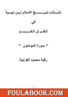 تأملات شيخ الاسلام ابن تيمية في القرآن الكريم سورة المؤمنون