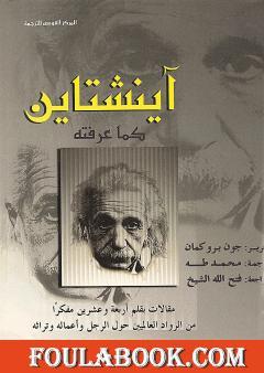 آينشتاين كما عرفته