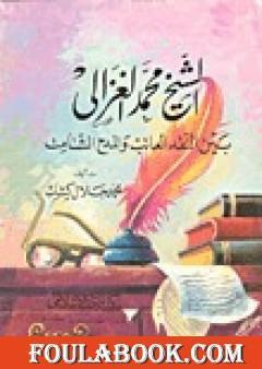 الشيخ محمد الغزالي بين النقد العاتب والمدح الشامت