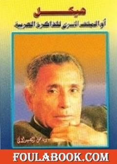 هيكل أو الملف السري للذاكرة العربية