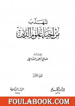 المهذب من إحياء علوم الدين - الجزء الأول - العبادات - العادات