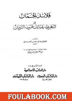 قلائد الجمان في التعريف بقبائل عرب الزمان