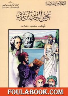 محيي الدين بن عربي : حياته - مذهبه - زهده