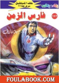 فارس الزمن ج1 - سلسلة ملف المستقبل