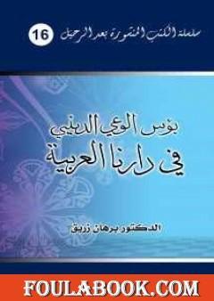 بؤس الوعي الديني في دارنا العربية