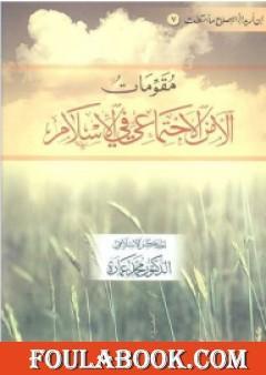 مقومات الأمن الاجتماعي في الإسلام