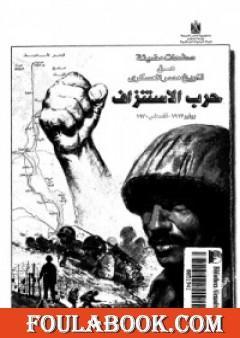 صفحات مضيئة من تاريخ مصر العسكري
