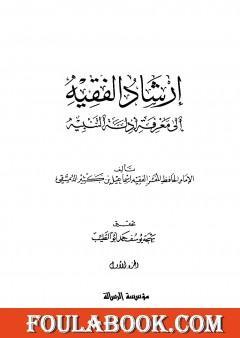 إرشاد الفقيه إلى معرفة أدلة التنبيه - مجلد 1